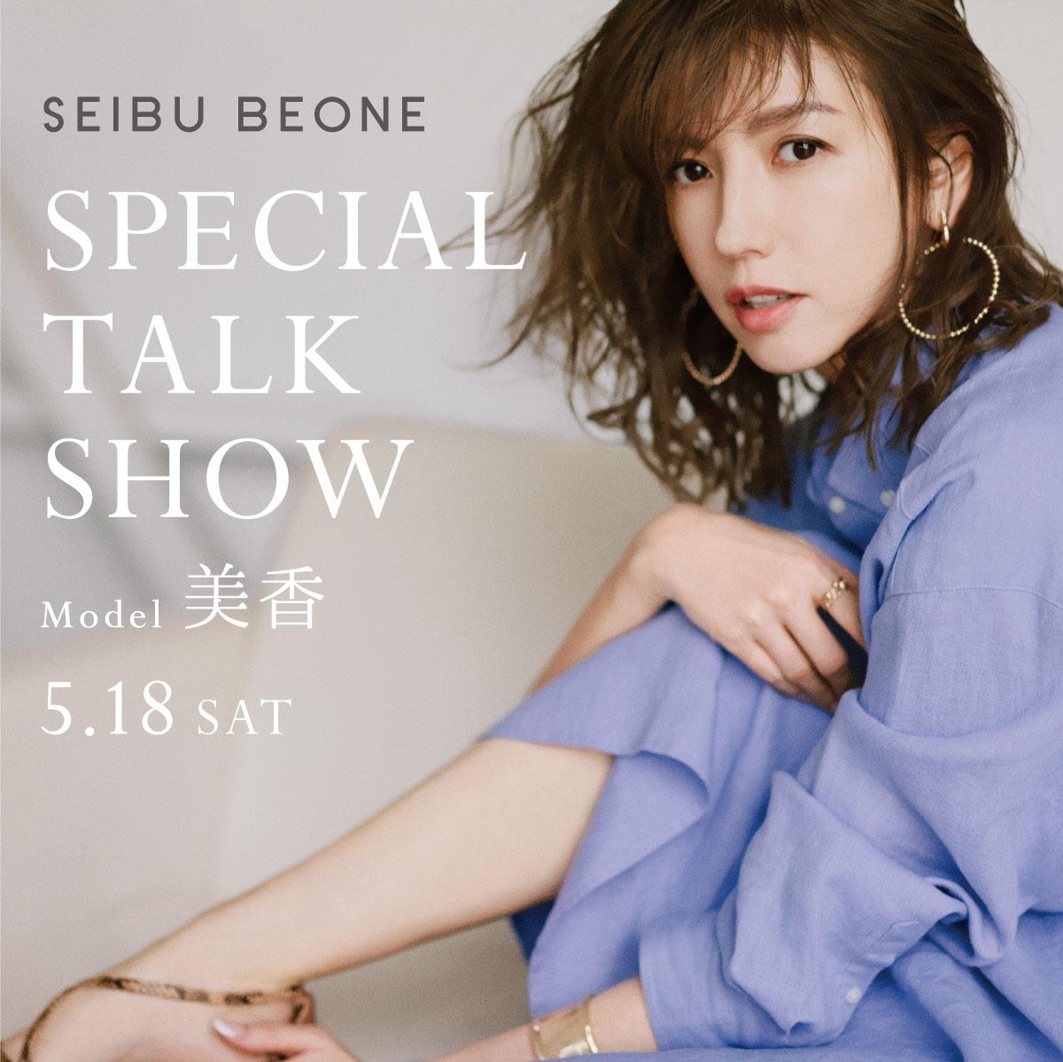 SEIBU BEONE SPECIAL TALK SHOW
