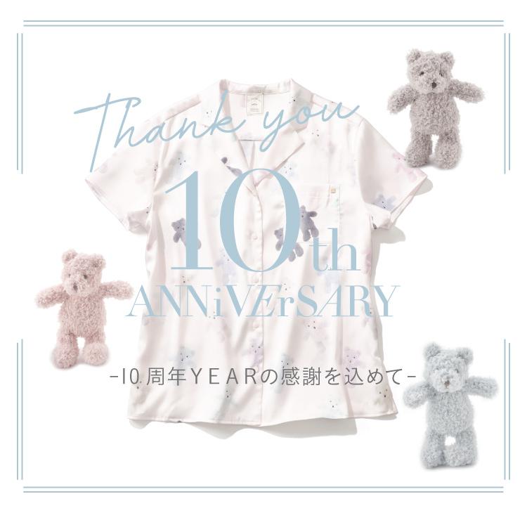 10周年ありがとう