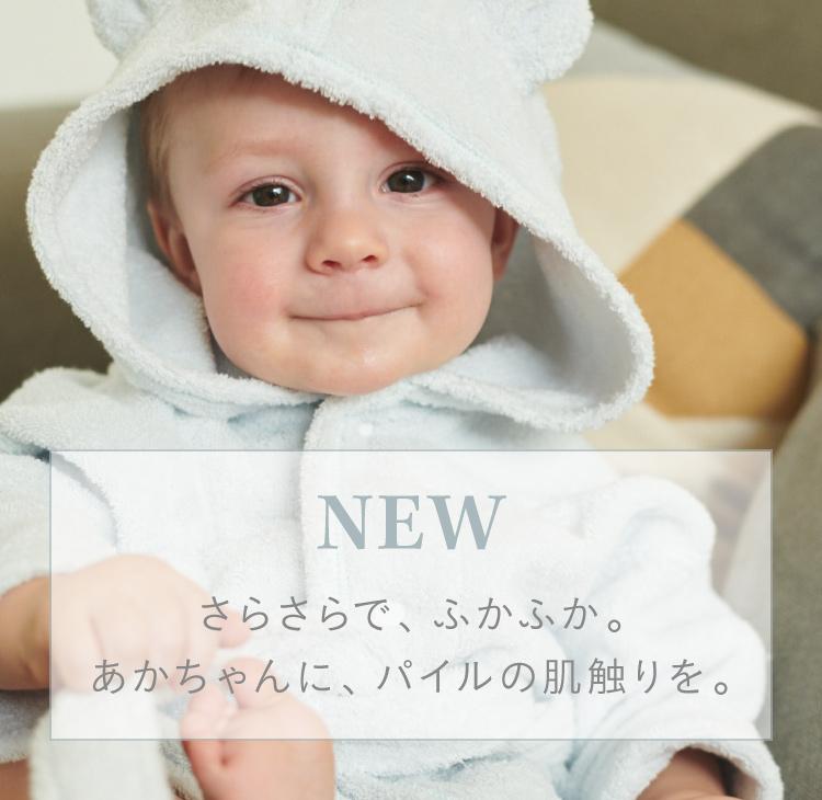 パイル新作BABY
