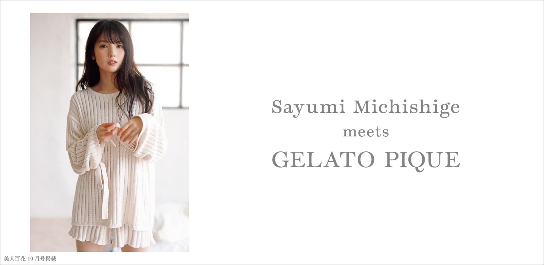 Sayumi Michishige meets GELATO PIQUE