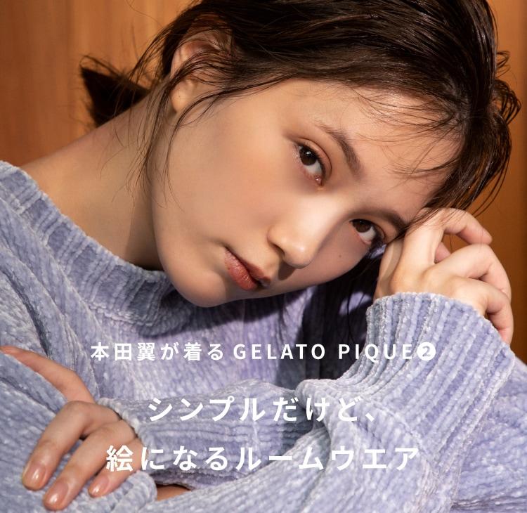 本田翼が着るGELATO PIQUE❷ シンプルだけど、絵になるルームウェア