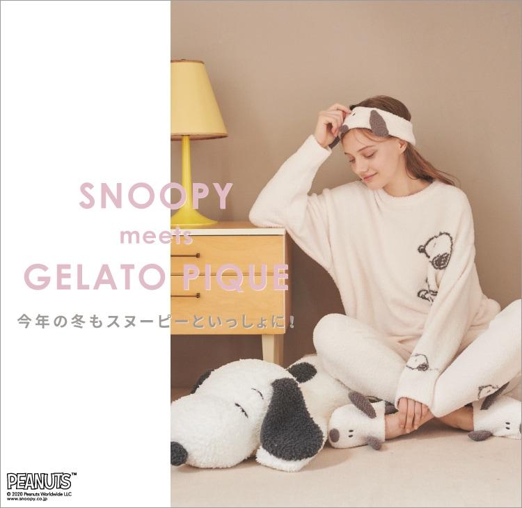 SNOOPY meets GELATO PIQUE 今年の冬もスヌーピーといっしょに! 販売開始