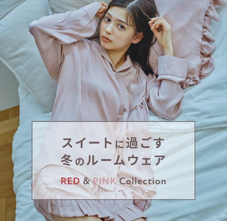 秋のニットと秋の肌みせ RED & PINK Collection
