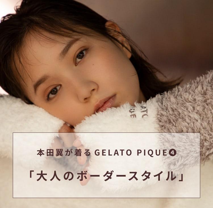 本田翼が着るGELATO PIQUE④「大人のボーダースタイル」