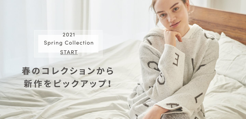 2021 Spring Collection START 春のコレクションから新作をピックアップ!