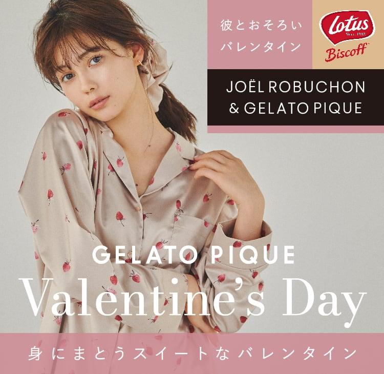 GELATO PIQUE Valentine's Day 身にまとうスイートなバレンタイン