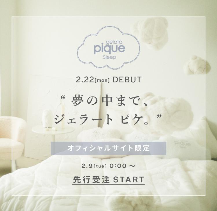 2.22[mon] DEBUT gelato pique Sleep
