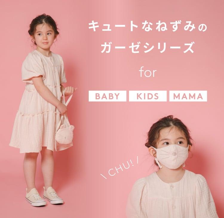 キュートなねずみのガーゼシリーズ for BABY KIDS MAMA
