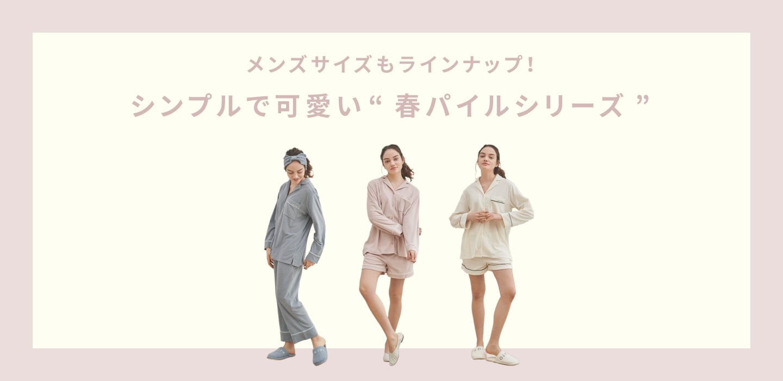 """メンズサイズもラインナップ!シンプルで可愛い""""春パイルシリーズ"""""""