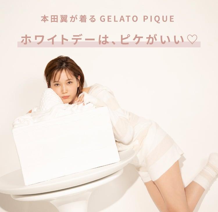 本田翼が着るGELATO PIQUE ホワイトデーは、ピケがいい♡