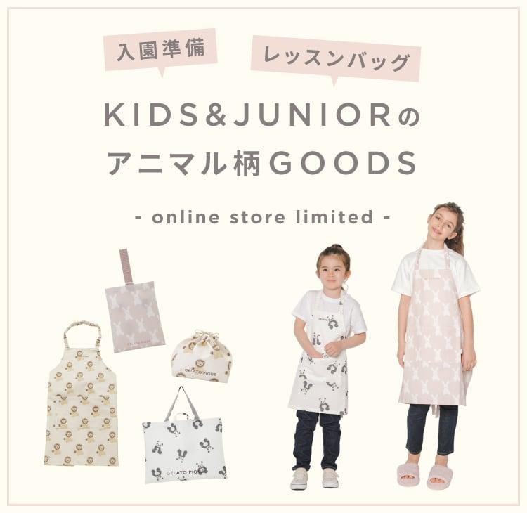 KIDS&JUNIORのアニマル柄GOODS -online store limited -