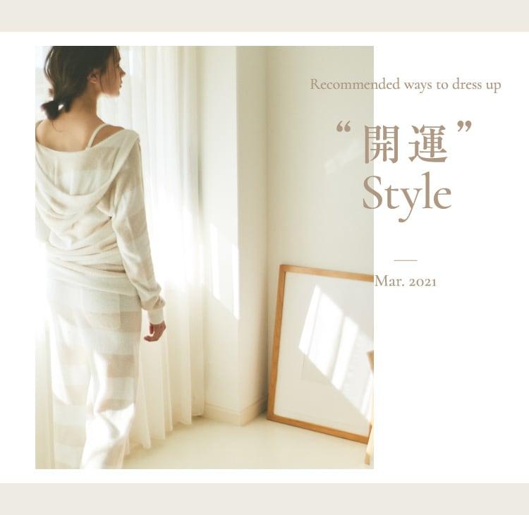 """""""開運""""Style - Mar.2021"""