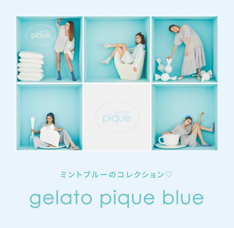 ミントブルーのコレクション♡ gelato pique blue