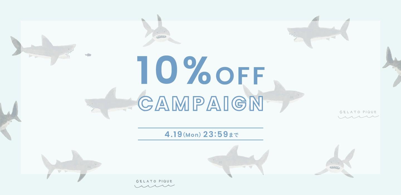10%OFF CAMPAIGN