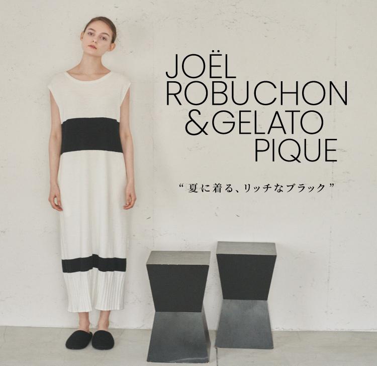 JOEL ROBUCHEN & GELATO PIQUE 夏に着る、リッチなブラック