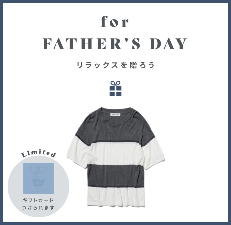 for FATHER'S DAY リラックスを贈ろう