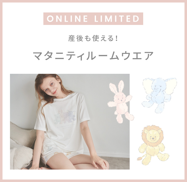 ONLINE LIMITED 産後も使える!マタニティルームウエア