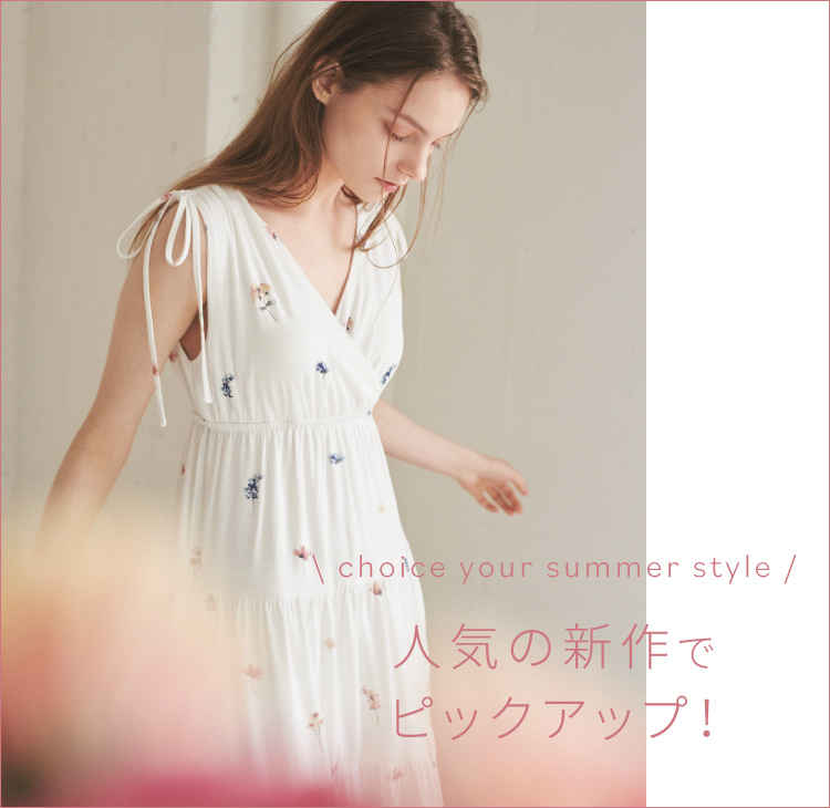 choice your summer style 人気の新作でピックアップ!