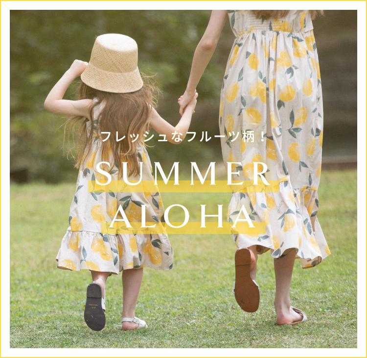 フレッシュなフルーツ柄!SUMMER ALOHA
