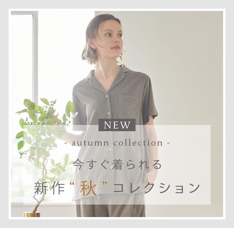 今すぐ着られる 新作'秋'コレクション