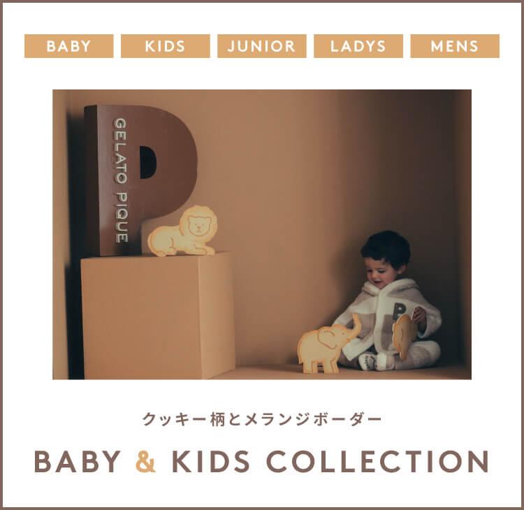 クッキー柄とメランジボーダー BABY & KIDS COLLECTION