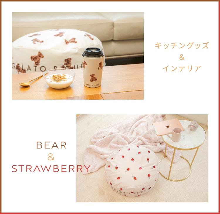 キッチングッズ&インテリア BEAR & STRAWBERRY