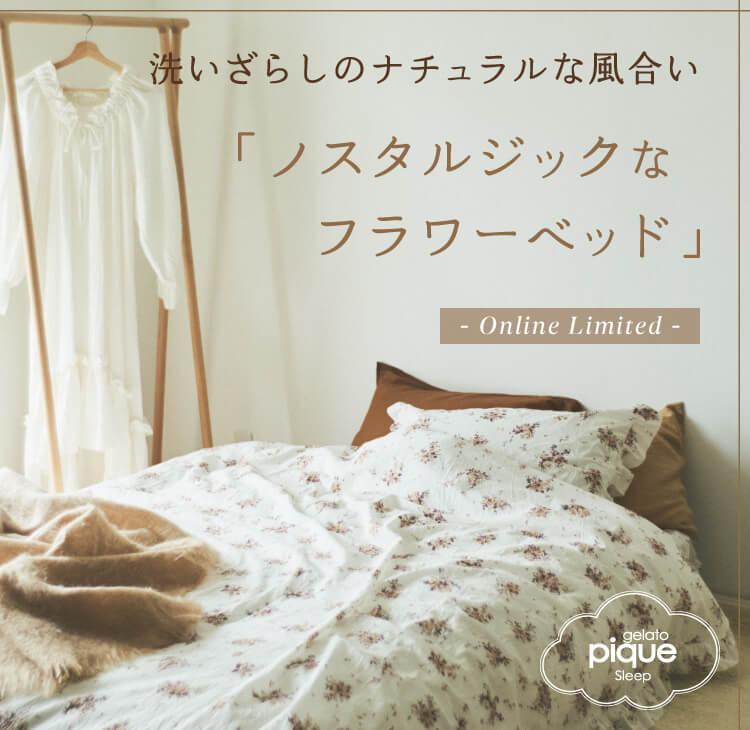 洗いざらしのナチュラルな風合い「ノスタルジックなフラワーベッド」- Online Limited -