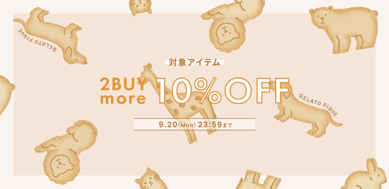 対象アイテム 2BUY more 10%OFF