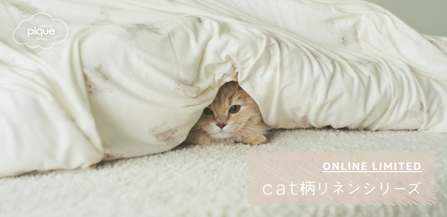 ONLINE LIMITED cat柄リネンシリーズ