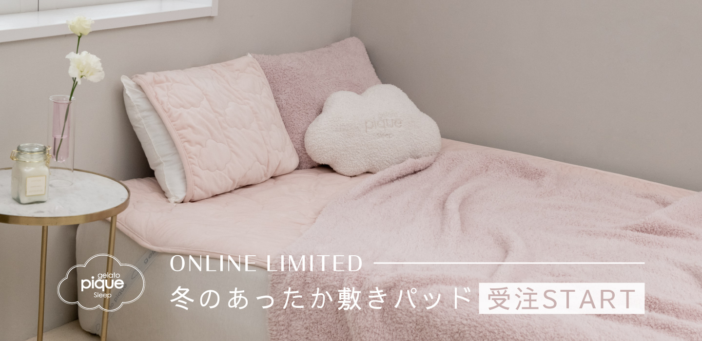 ONLINE LIMITED 冬のあったか敷きパッド 受注START