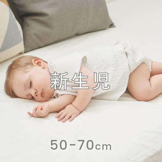 新生児 50-70cm