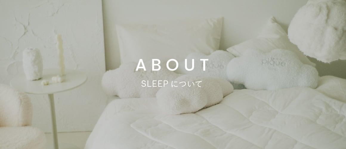 ABOUT SLEEPについて