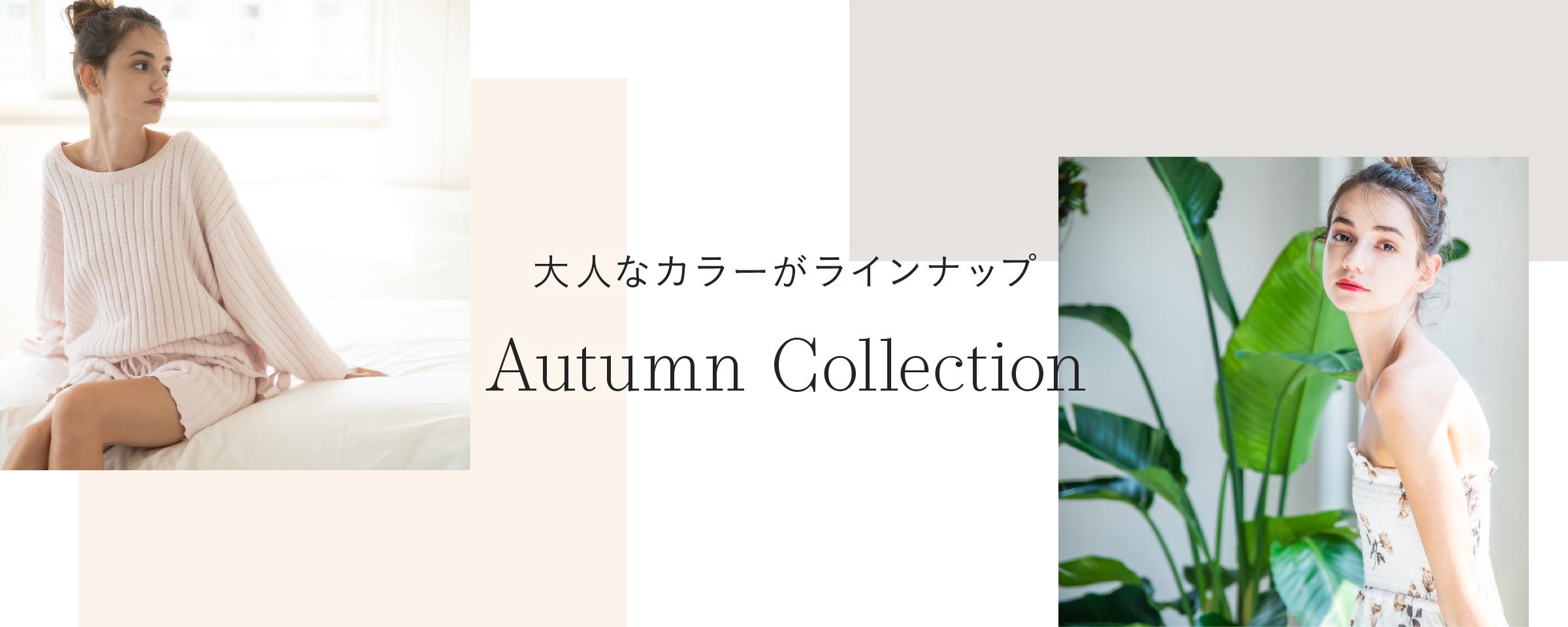 大人なカラーがラインナップ Autumn Collection