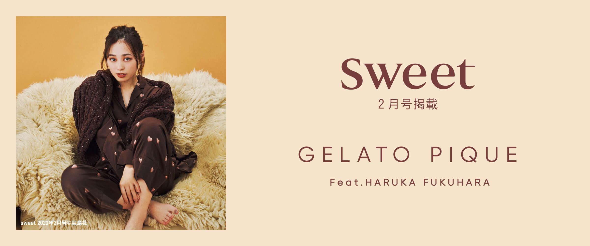 Sweet 2月号掲載 GELATO PIQUE Feat.HARUKA FUKUHARA