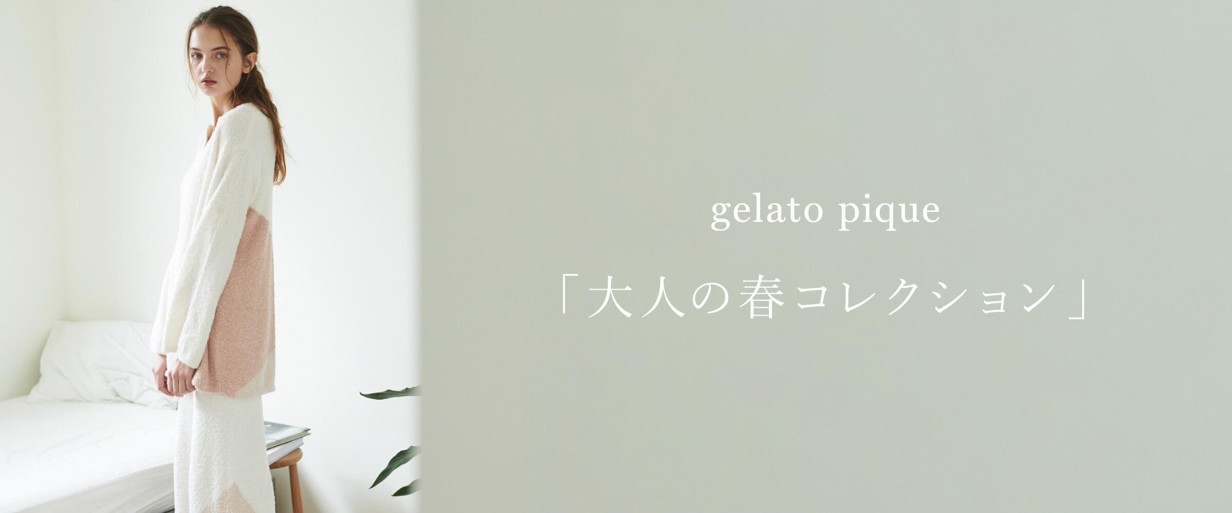 gelato pique「大人の春コレクション」