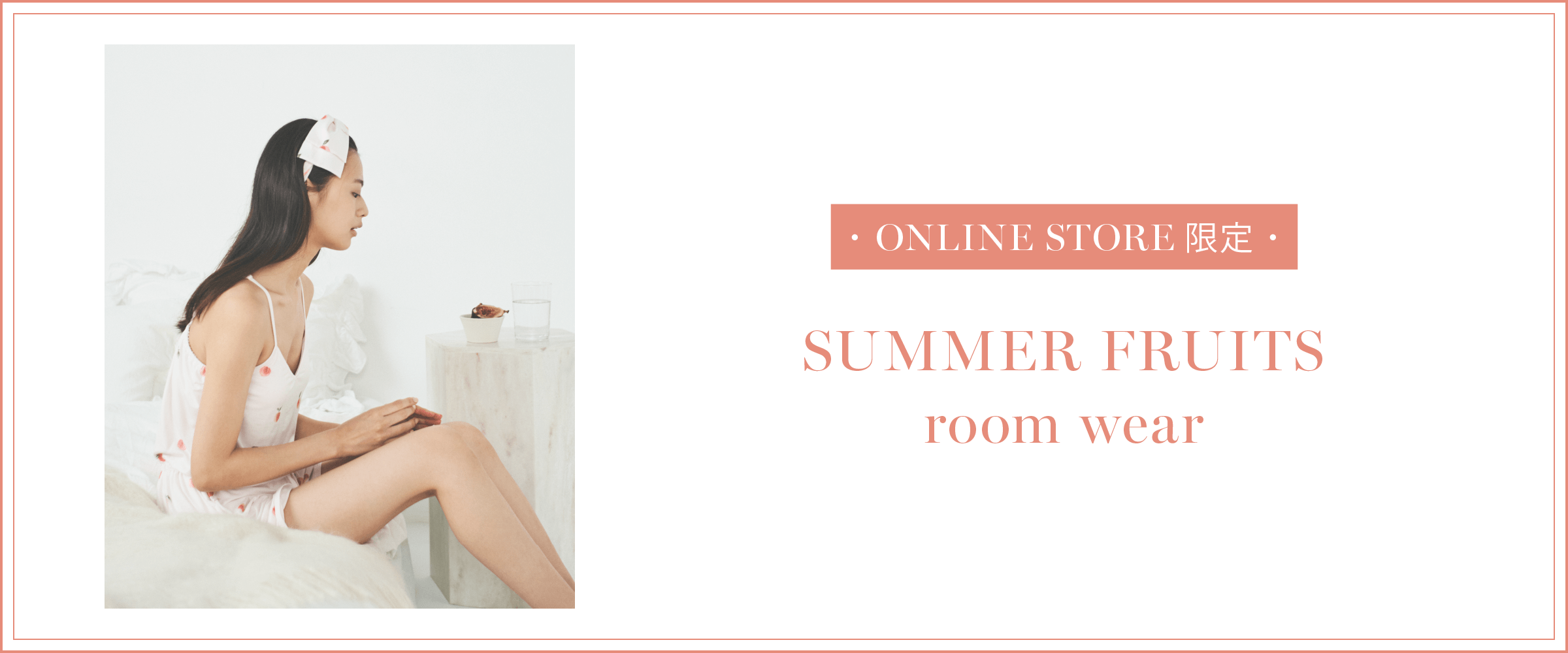 ONLINE STORE限定 summer fruits room wear