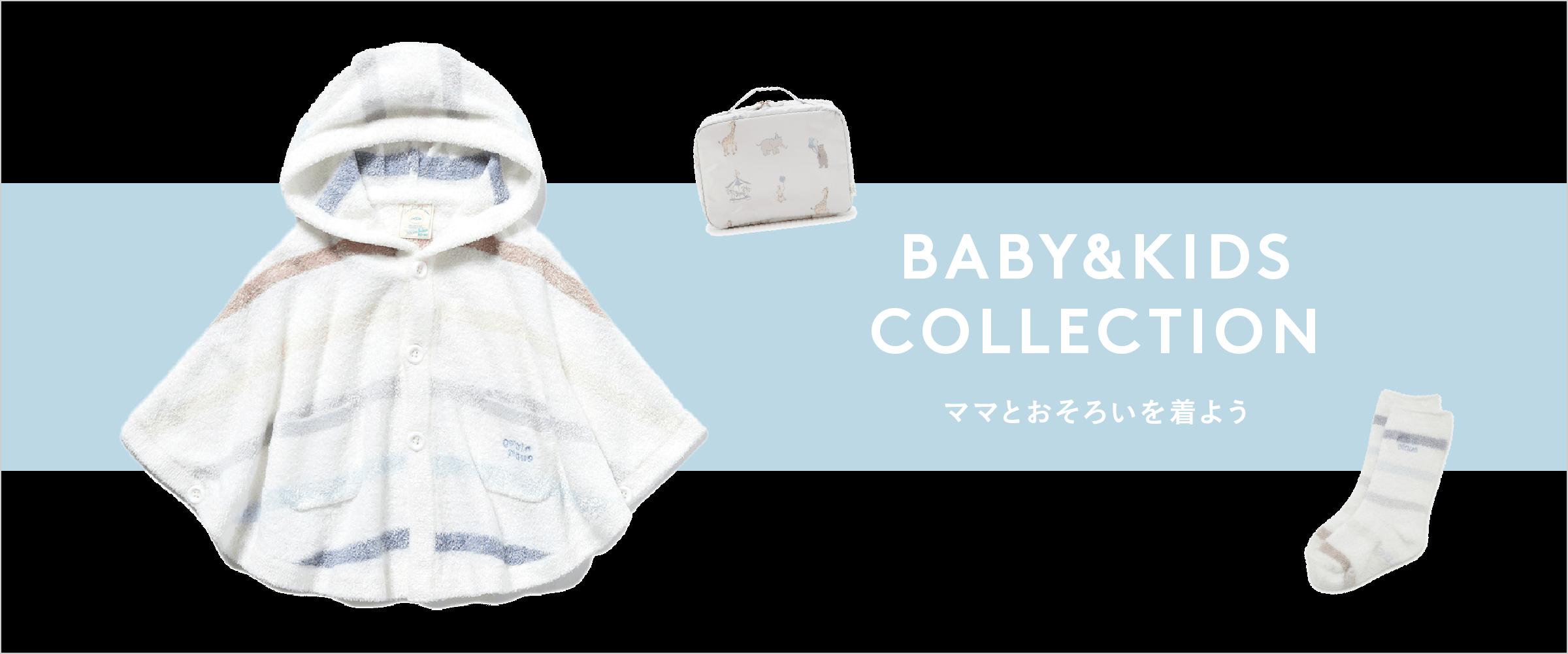 BABY&KIDS COLLECTION ママとおそろいを着よう