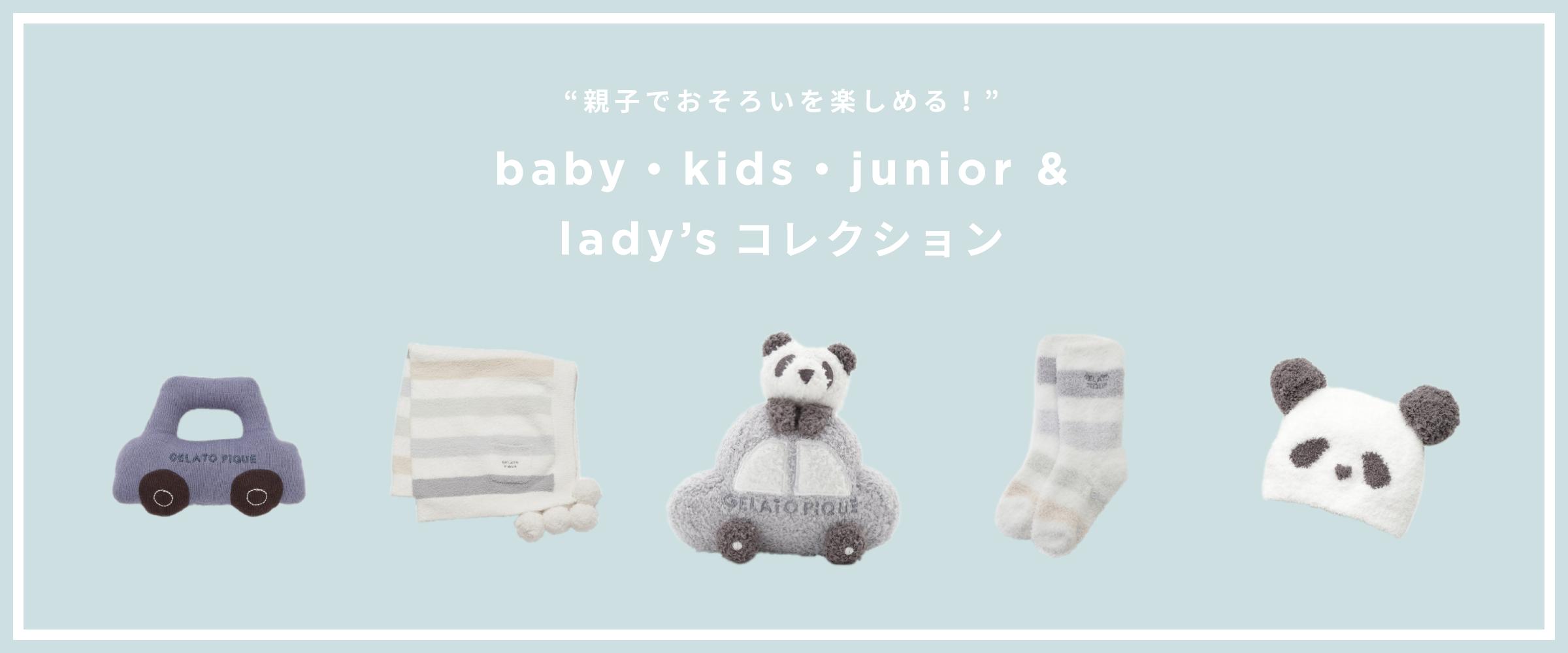 親子でおそろいを楽しめる! baby・kids・junior&lady'sコレクション