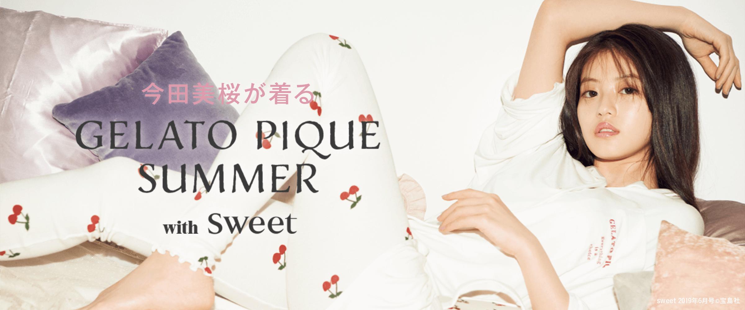 今田美桜が着る GELATO PIQUE SUMMER with Sweet