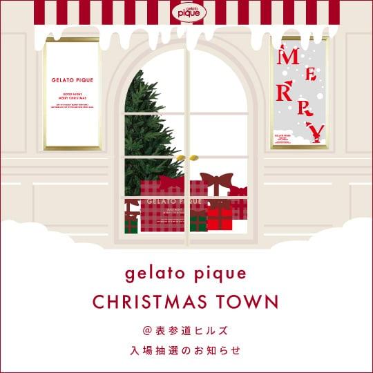 gelato pique CHRISTMAS TOWN 入場抽選のお知らせ