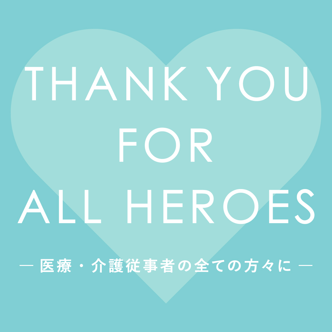 『THANK YOU FOR ALL HEROES』キャンペーン