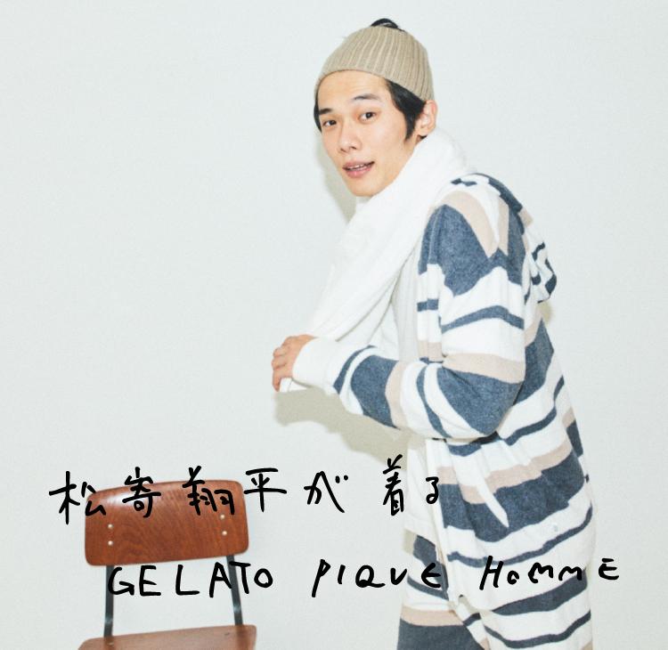 松㟢翔平が着る GELATO PIQUE HOMME