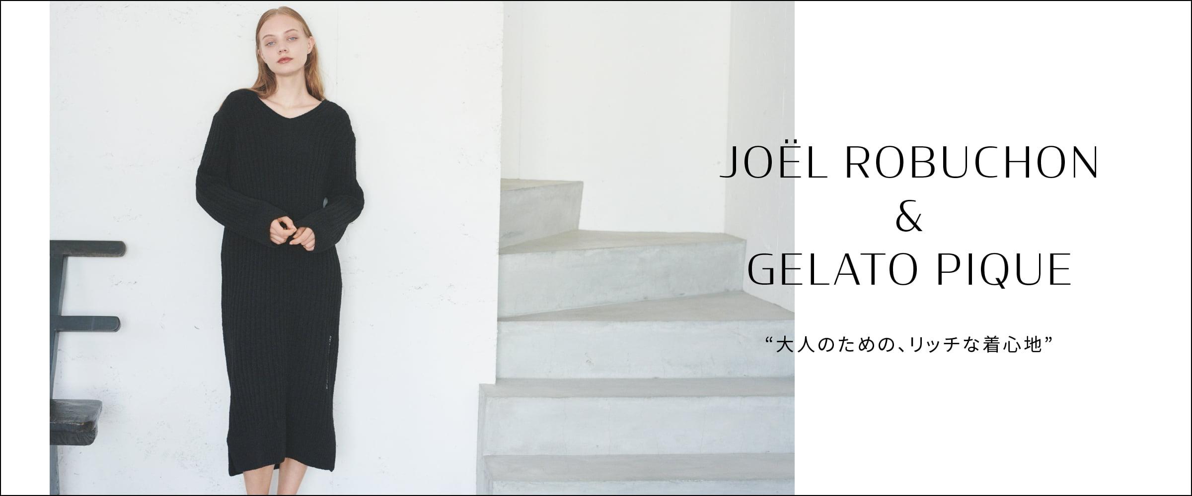 "JOËL ROBUCHON & GELATO PIQUE ""大人のための、リッチな着心地"""