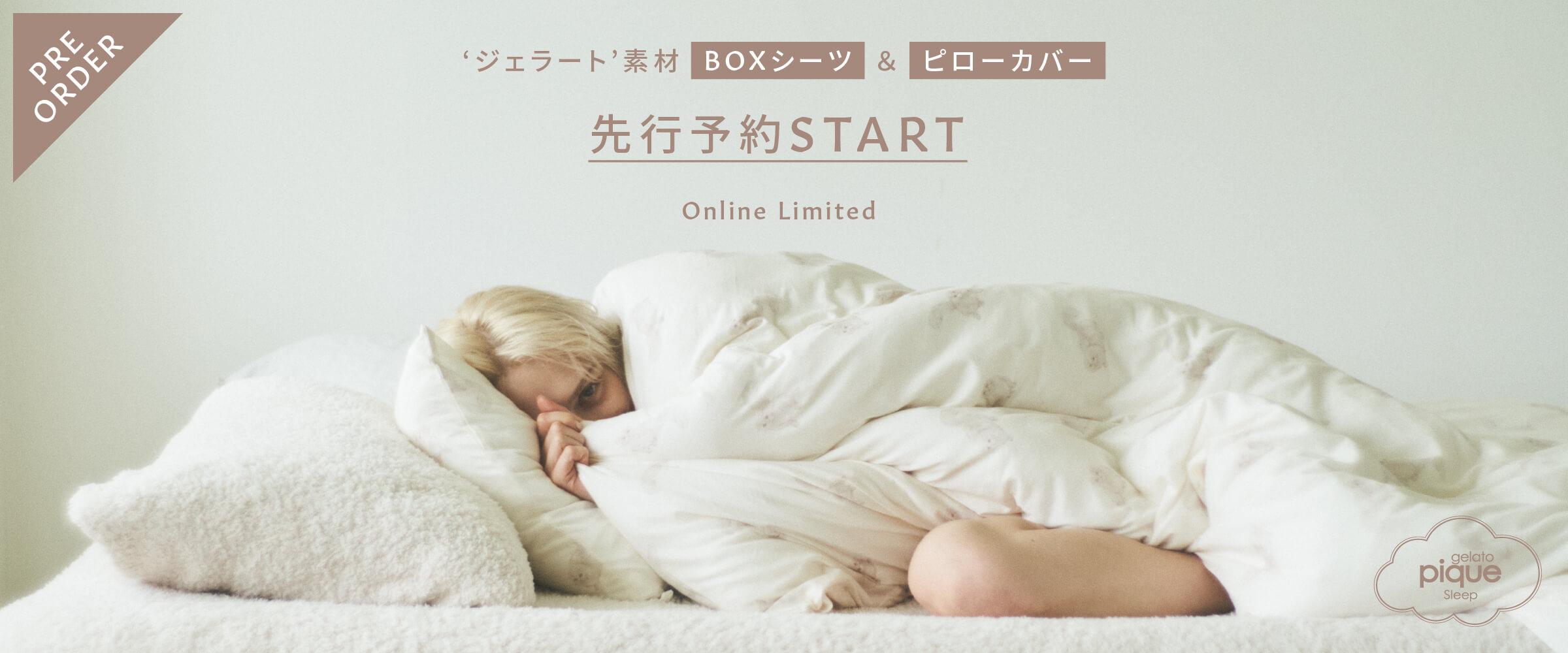 'ジェラート'素材 BOXシーツ & ピローカバー 先行予約START